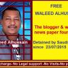 Sudanese journalist arrested in Saudi Arabia, faces deportation to Sudan